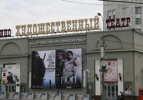 Кинотеатр «Художеств...